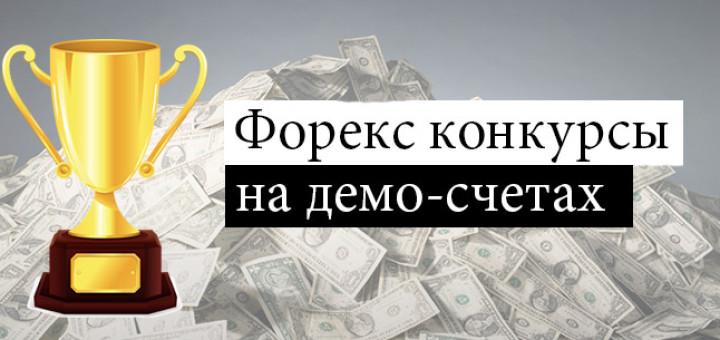 Конкурсы форекс на демо счетах с реальными призами