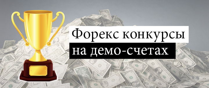 Конкурсы форекс 2015 форекс словарь котиров