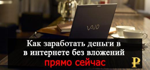 kak_zarabotat_bez_vlojeni_pryamo_sejchas