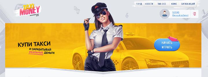 taxi money - отличная игра в которой можно заработать реальные деньги