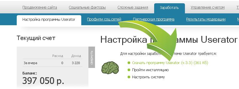 zarabotok_na_userator_3