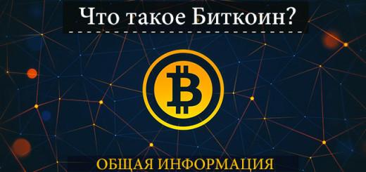 chto_takoe_bitcoin