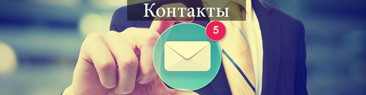 контакты владельца сайта LiftMoney.ru