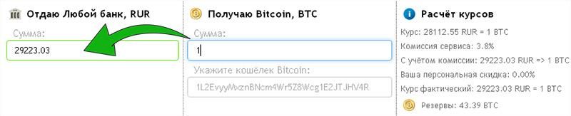 easybit самый выгодный автоматический обменник Биткоинов на рубли