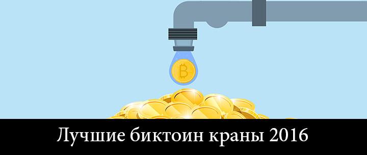 Лучшие биткоин краны 2016 которые платят
