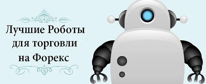 luchshie_roboty_dlya_torgovli_na_foreks