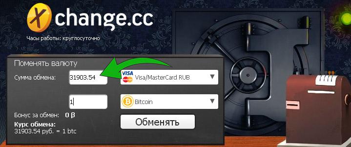 xchage самая простая биржа обмена валют