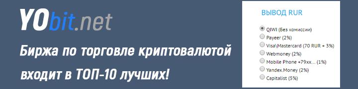 yobit - отличная биржа по обмену биткоинов на рубли без комиссии