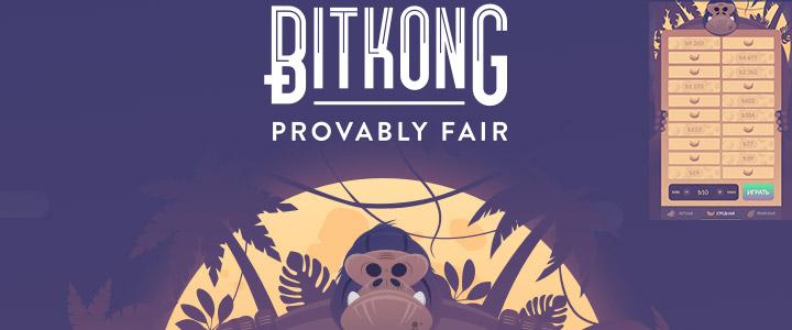 Bitkong - игра на биткоины