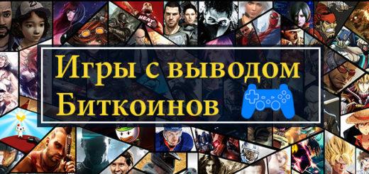 igry_s_vyvodom_bitkoinov_bez_vlozheniy