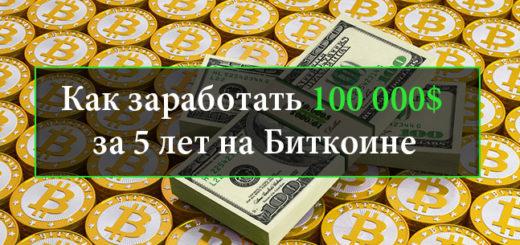 kak_zarabotat_100000_na_bitkoine