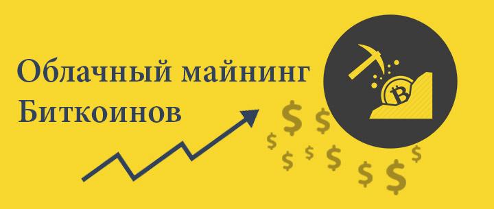 Рублевый майнинг без вложений