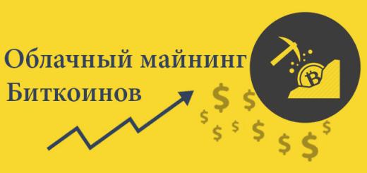 oblachnyj_majning_bitkoinov_bez_vlojenij