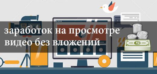 zarabotok_na_prosmotre_video_bez_vlozhenij