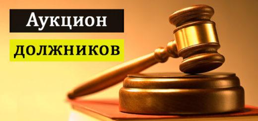 aukciony_po_prodazhe_imuschestva_dolzhnikov