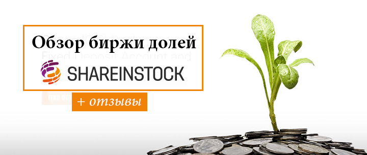 Биржа долей ShareInStock отзывы