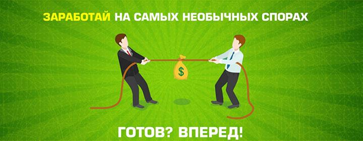 спор на деньги от boodu club