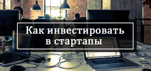 kak_investirovat_v_startapy