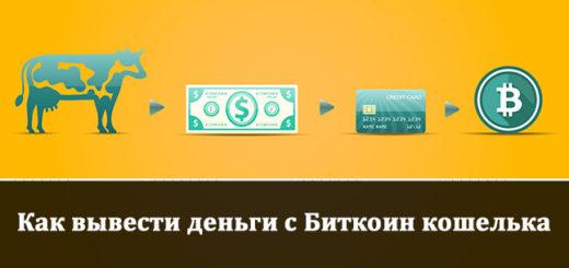 kak_vyvesti_dengi_s_bitcoin_koshelka