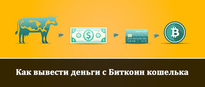 Как вывести деньги с Биткоин кошелька