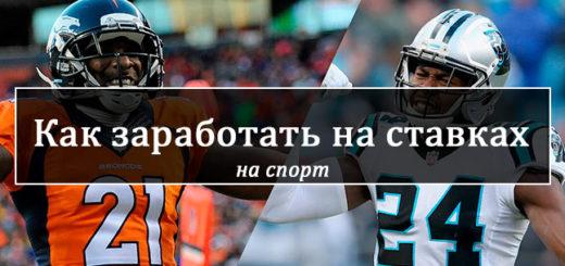 kak_zarabotat_na_stavkah_na_sport