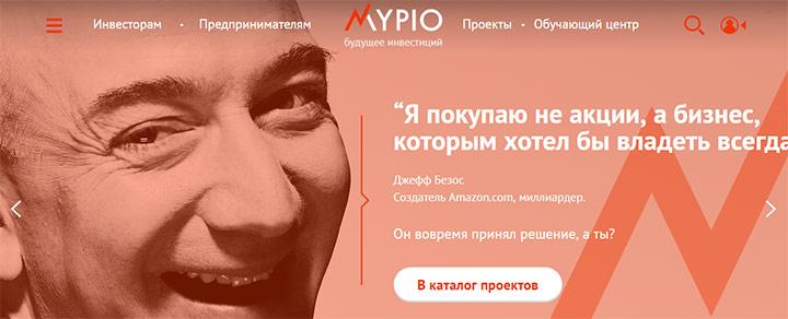 mypio сайт инвестиций в стартапы