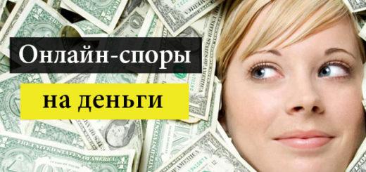 online_spory_na_dengi_2