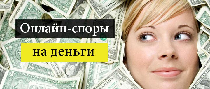 Онлайн-споры на деньги