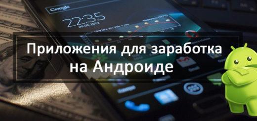prilozheniya_dlya_zarabotka_deneg_na_android
