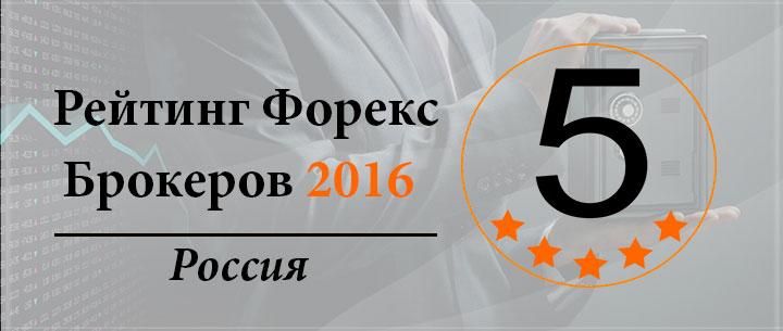 Рейтинг Форекс брокеров России 2016