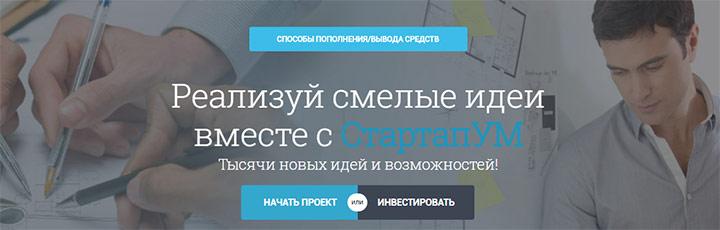 startupum сайт инвестиций в стартапы