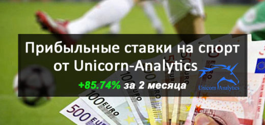 unicorn_analitics_stavki_na_sport