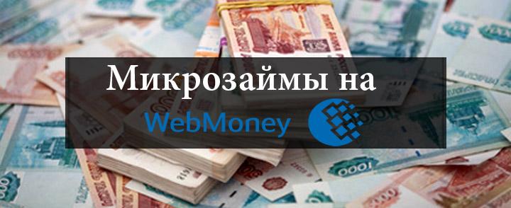 Выдача онлайн кредитов на Webmoney