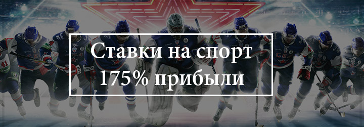 выгодное вложение денежных средств в ставки на спорт