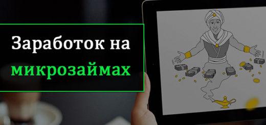 zarabotok_na_mikrozajmah
