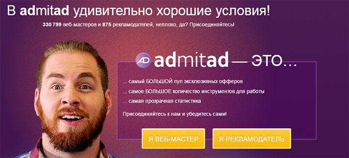Admitad - крупнейшая партнерская CPA сеть в России