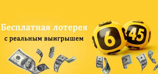 besplatnaya_lotereya_s_realnym_vyigryshem
