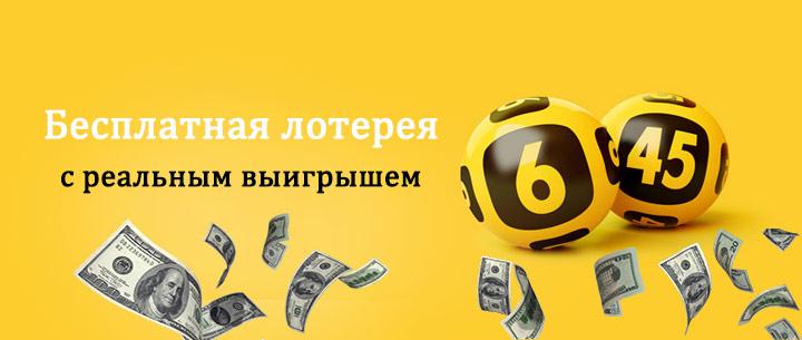 Бесплатная лотерея с реальным выигрышем