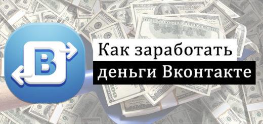 kak_zarabotat_dengi_vkontakte