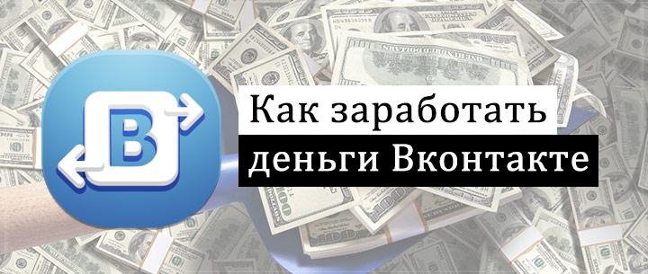 Как заработать деньги Вконтакте