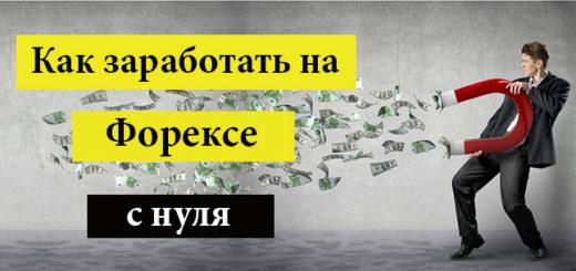 kak_zarabotat_na_forekse_s_nulya
