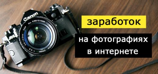 kak_zarabotat_v_internete_na_fotografiyah