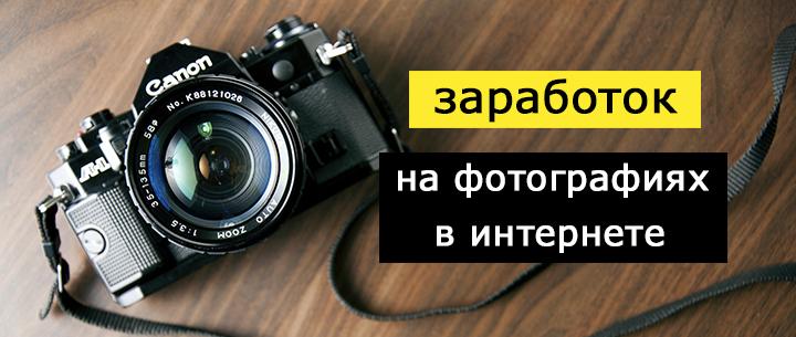 Как заработать в интернете на фотографиях