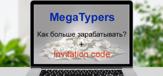 megatypers_invitation_code