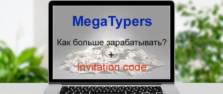 MegaTypers - как больше заработать на капче + Invitation code