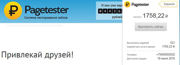 Самое прибыльное расширение браузера - PageTester