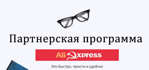 partnerskaya_programma_aliexpress
