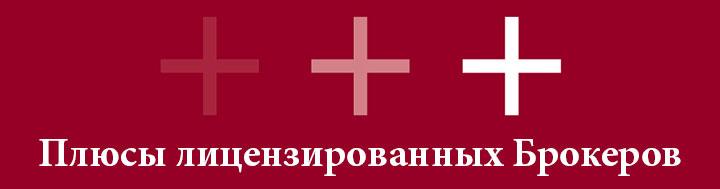Плюсы лицензированных брокеров в России