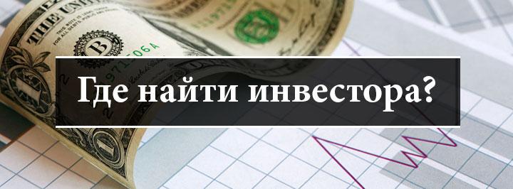 Как привлечь инвесторов к торговому счету