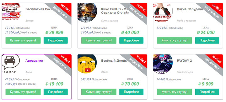 Покупка/продажа групп вконтакте